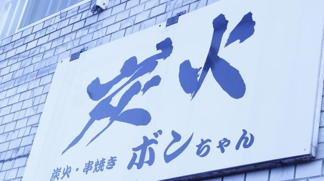 炭火・串焼き ボンちゃん - メイン写真: