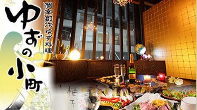 全席完全個室居酒屋 ゆずの小町 - メイン写真: