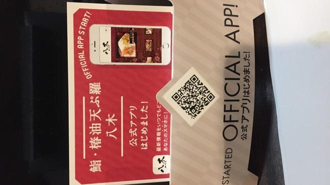 鮨・椿油天ぷら  八木 - メイン写真: