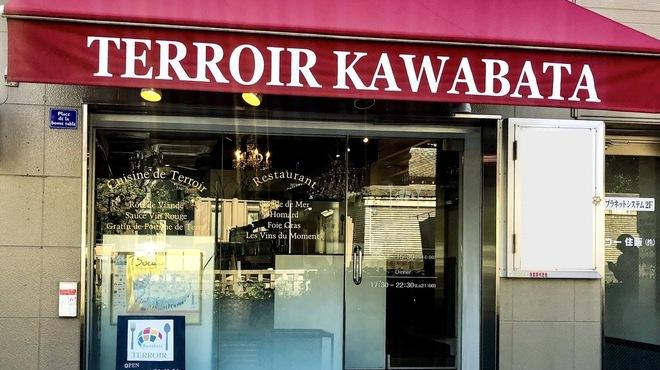 TERROIR Kawabata - メイン写真: