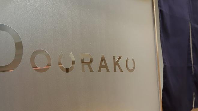 元町de焼肉DOURAKU - メイン写真: