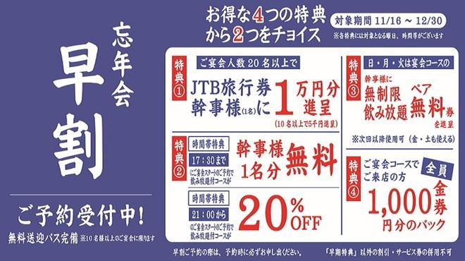 鉄板創作串と290円ハイボール 鉄板物語 - メイン写真: