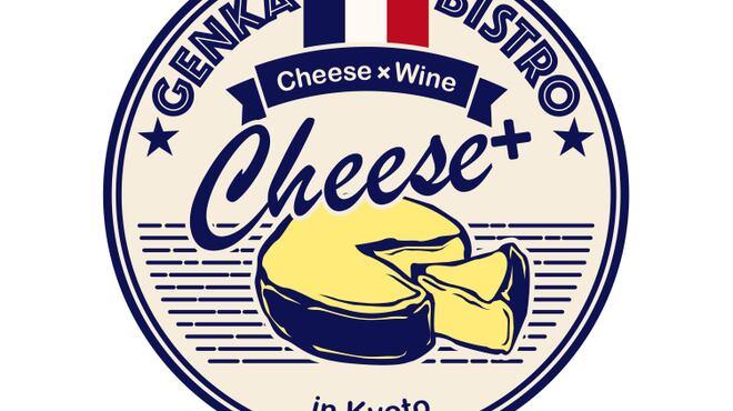 原価ビストロチーズプラス - メイン写真: