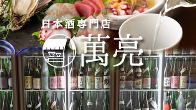 日本酒専門店 萬亮 - メイン写真: