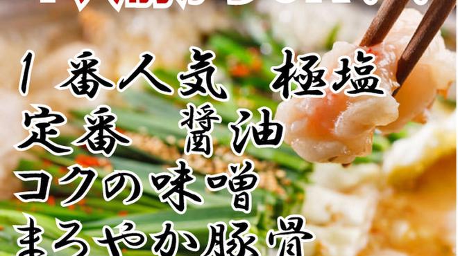 もつ鍋 創作市場 はん蔵もん - メイン写真: