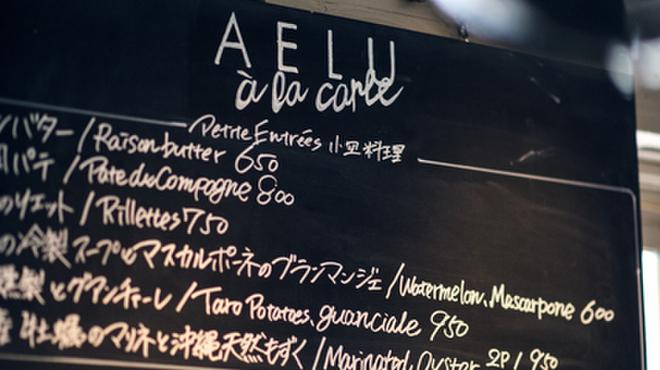 AELU - メイン写真:
