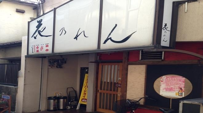 花のれん - メイン写真: