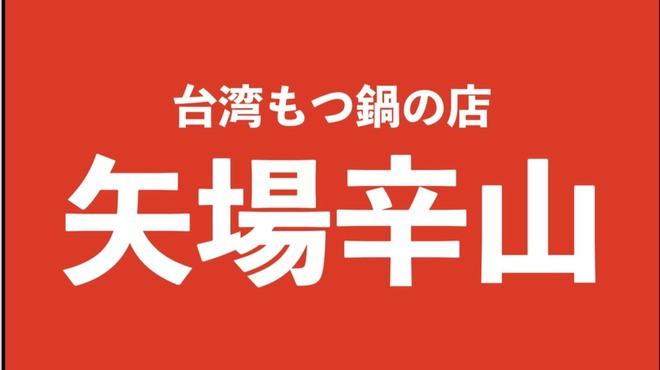 台湾もつ鍋の店 矢場辛山 - メイン写真: