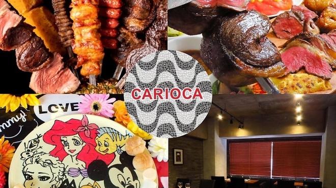 CARIOCA - メイン写真: