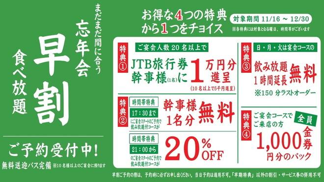 鉄板餃子と290円ハイボール 知立にこにこ餃子 - メイン写真: