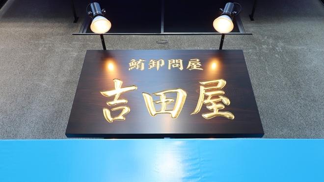 マグロ専門 吉田屋 - メイン写真: