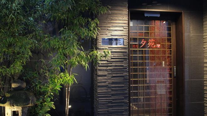 焼肉 夕苑 - メイン写真: