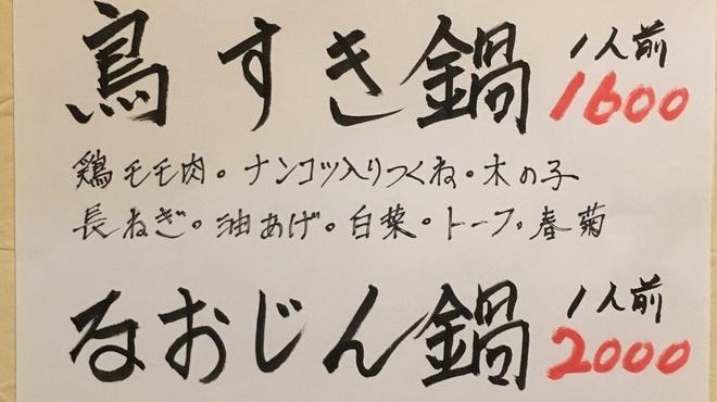 なおじん - メイン写真: