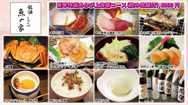 銘酒 魚の家 - 料理写真:2018年12月豪華特選あわび上海蟹コース