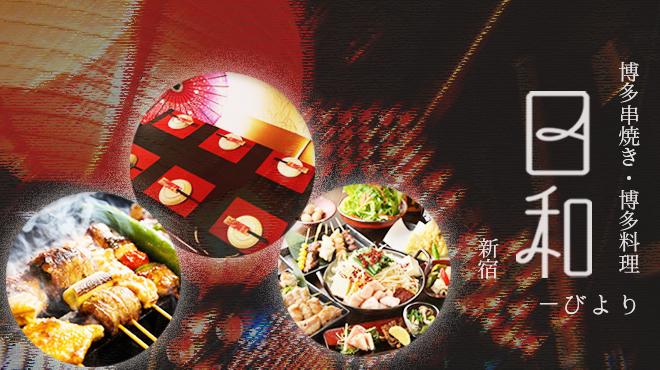 博多串焼き・博多料理の店 日和 - メイン写真:
