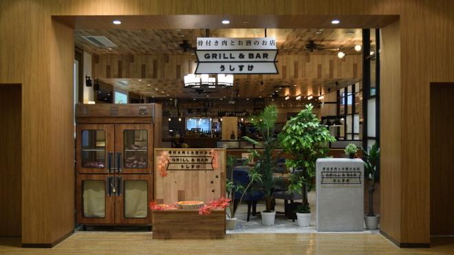 GRILL & BAR うしすけ - メイン写真:
