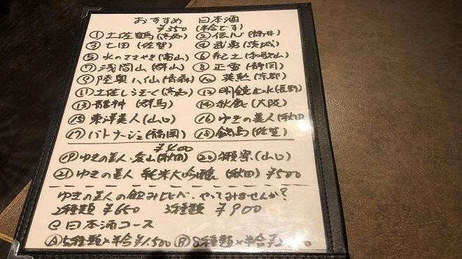 夢見鳥 - メイン写真: