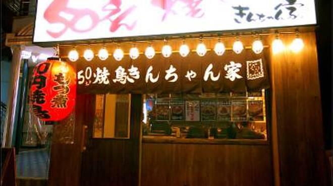 きんちゃん家 - 外観写真: