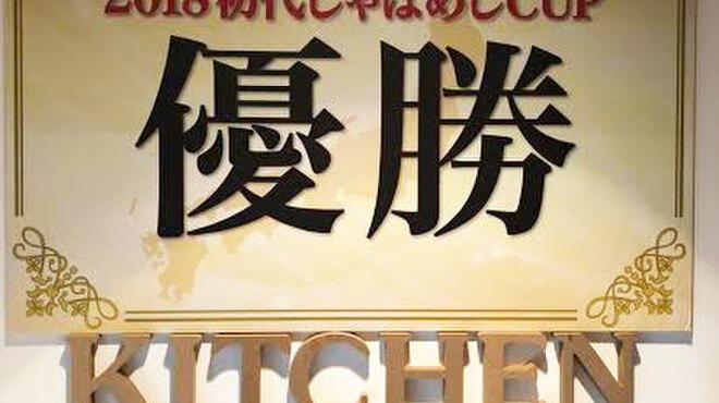 匠のローストビーフ キッチン フォーク - メイン写真: