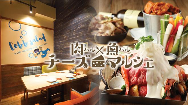 肉バル魚バル×チーズマルシェ - メイン写真: