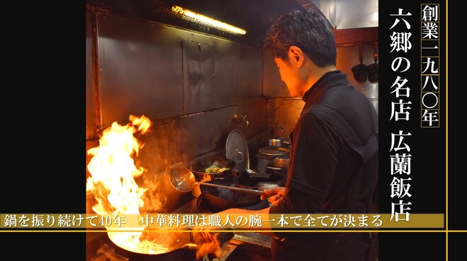 広蘭飯店 - メイン写真: