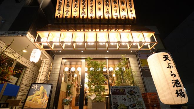 天ぷら酒場KITSUNE - メイン写真: