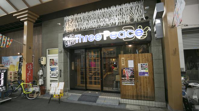 集合場所 Three Peace - メイン写真: