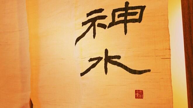 神水 -SHIN SUI- - メイン写真: