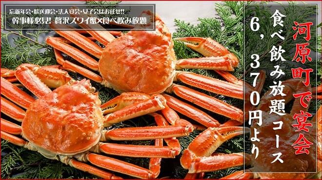 かに食べ放題 蟹奉行 - メイン写真: