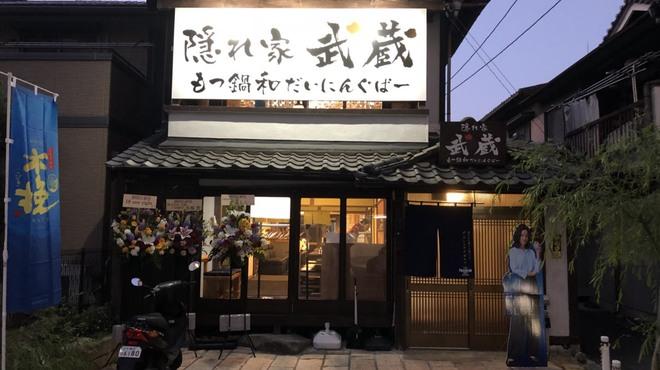 隠れ家 武蔵 - メイン写真: