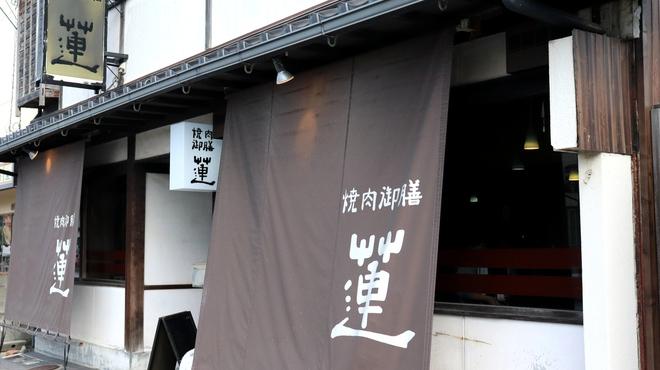焼肉御膳蓮 - メイン写真: