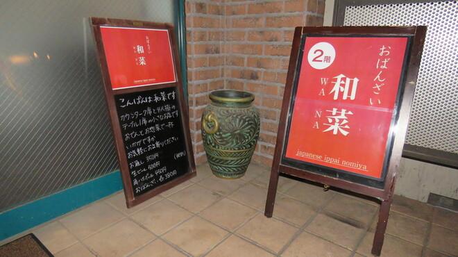 おばんざい 和菜 - 外観写真: