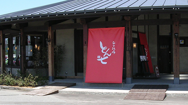 平田牧場 とん七 - メイン写真: