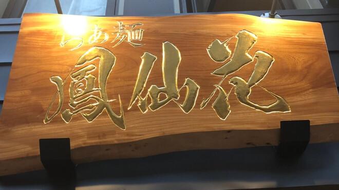らぁ麺 鳳仙花 - メイン写真: