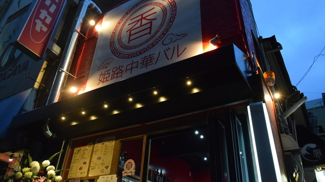 姫路中華バル 香 - メイン写真: