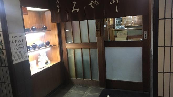 みや川 - メイン写真: