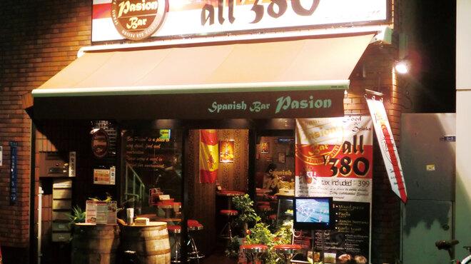 Spanish Bar Pasion - 外観写真: