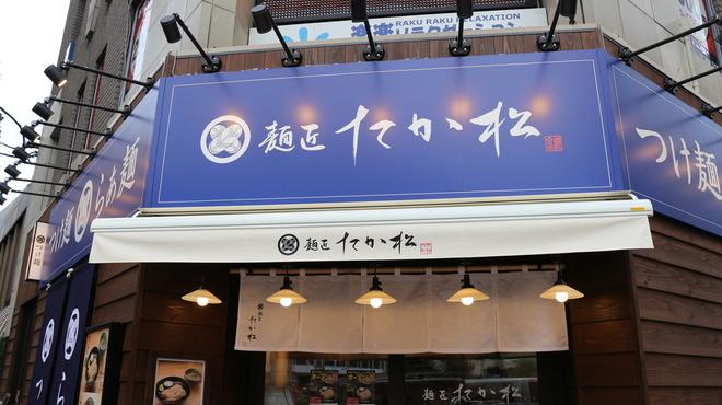 麺匠 たか松 - 外観写真: