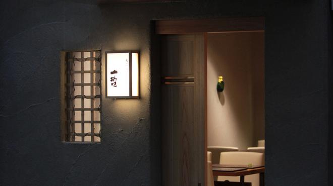 天ぷら 心斎橋 一哲 - メイン写真: