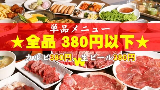 全品380円以下 焼肉かっちゃん - メイン写真: