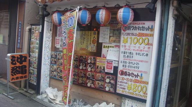沖縄大衆酒場 島人 - 外観写真: