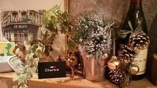 Chartro - 料理写真: