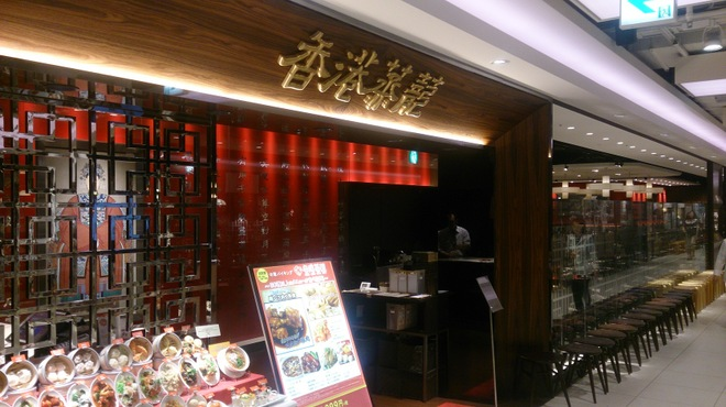 香港蒸龍 - 外観写真:
