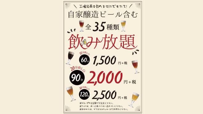 荻窪ビール工房 - メイン写真: