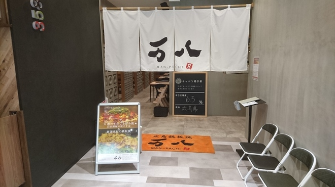 広島鉄板焼 万八 - メイン写真: