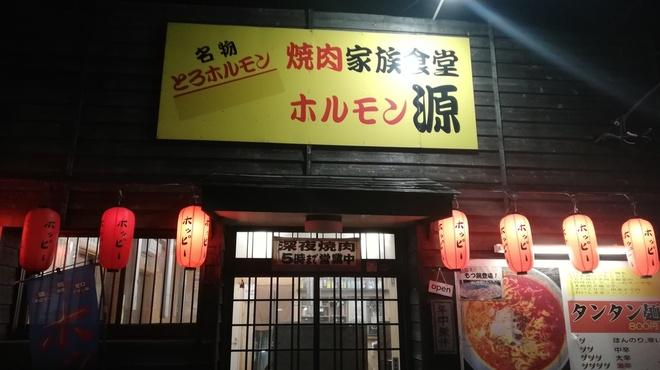 ホルモン源 - メイン写真: