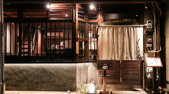 京都四条くをん - メイン写真: