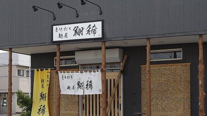 佐野らーめん 麺屋 翔稀 - メイン写真: