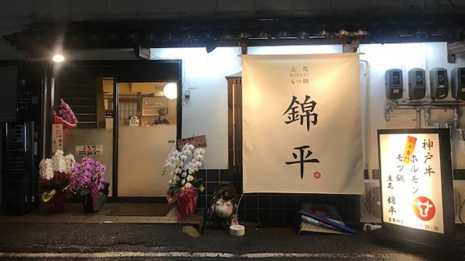 焼肉と鍋料理 錦平 - メイン写真: