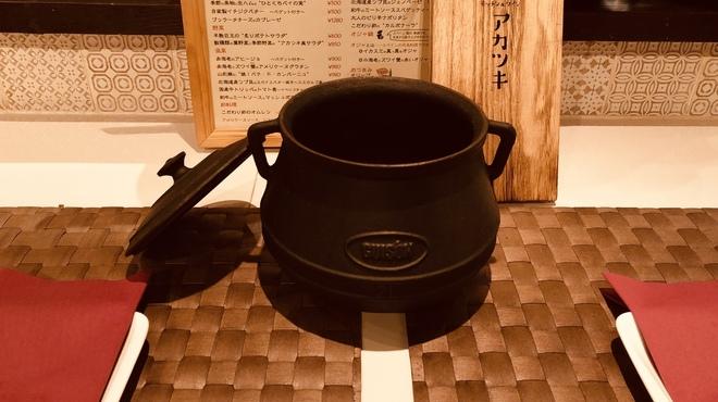 アカツキ - メイン写真: